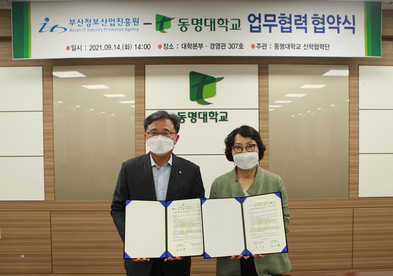 부산정보산업진흥원-동명대학교 MOU