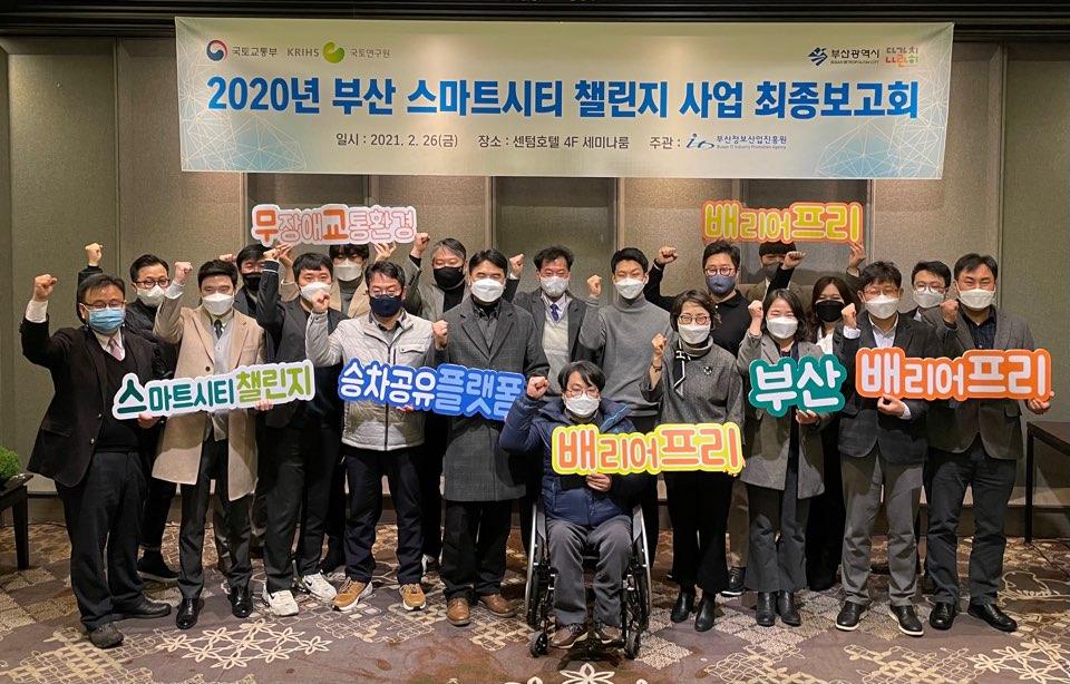 스마트시티 챌린지 사업 최종보고회 개최 사진