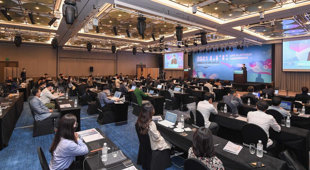 2021 라이브 플랫폼 컨퍼런스  사진
