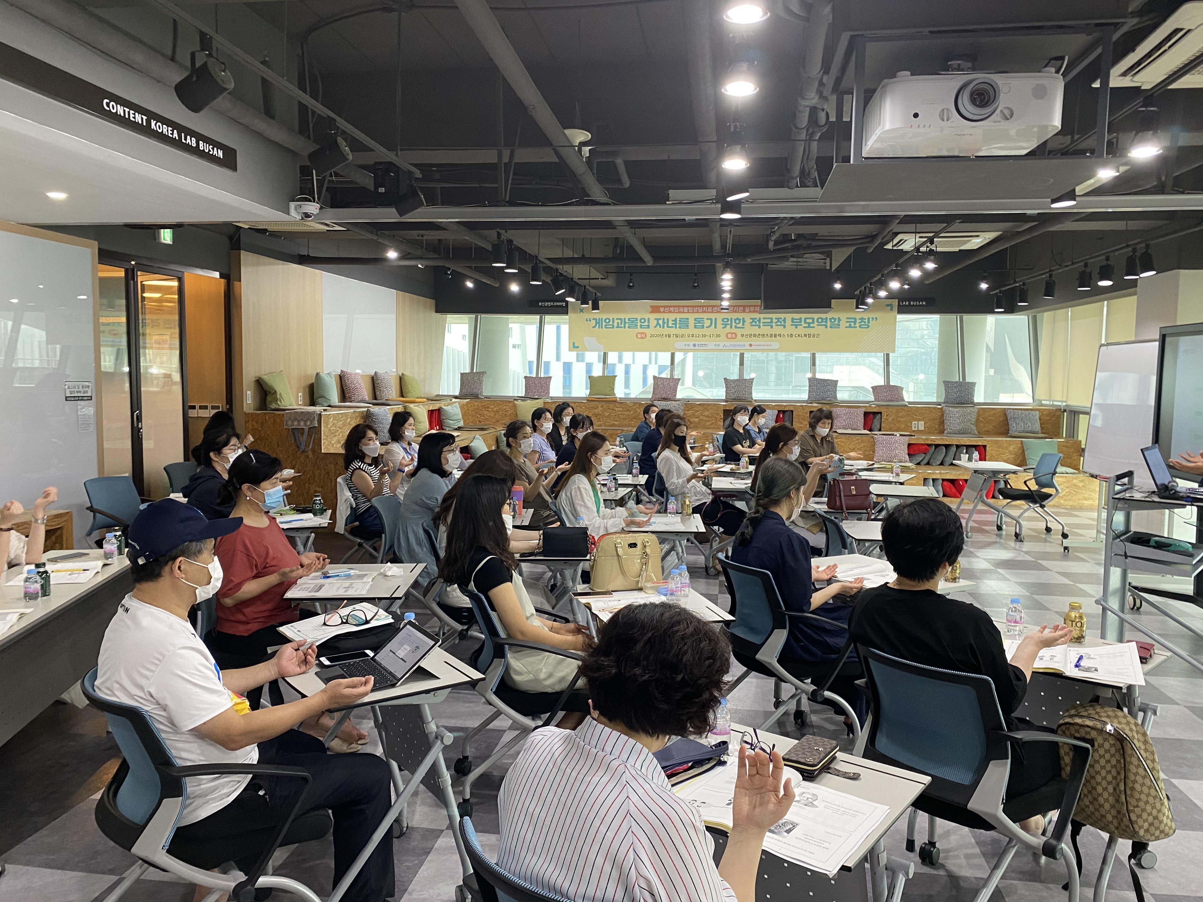 부산게임과몰입상담치료센터 2020 유관기관 상담실무자 역량강화 워크숍 개최