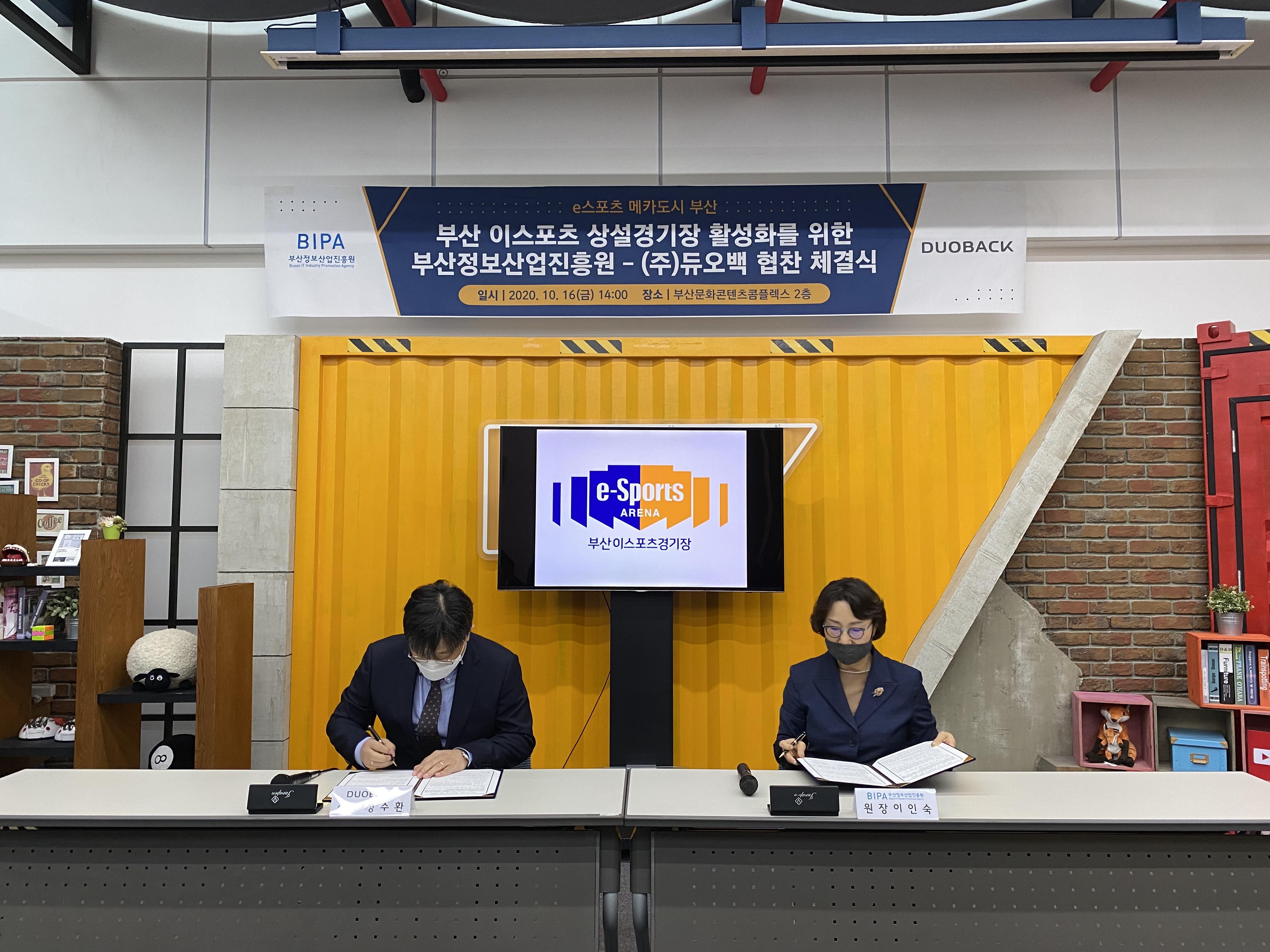 부산 이스포츠 상설경기장 활성화를 위한 협찬 계약