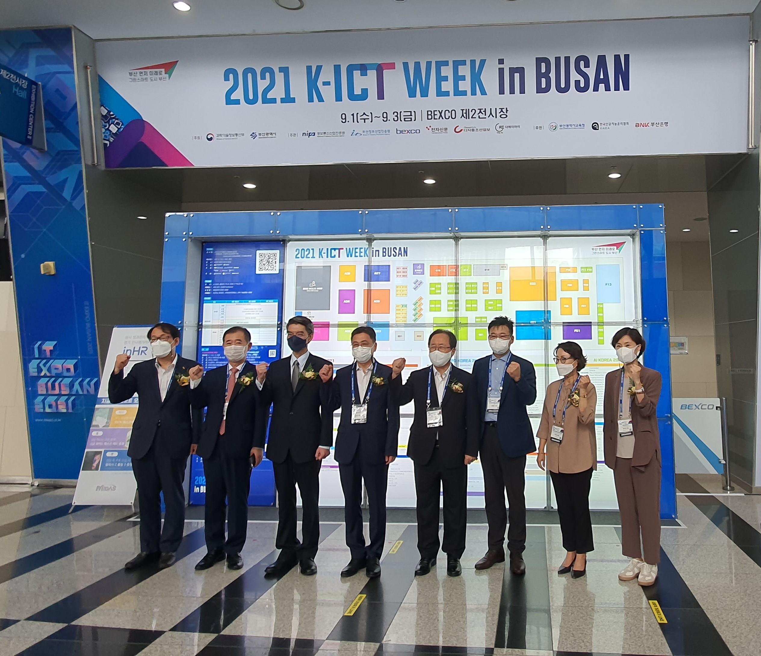 2021 AI KOREA 이미지