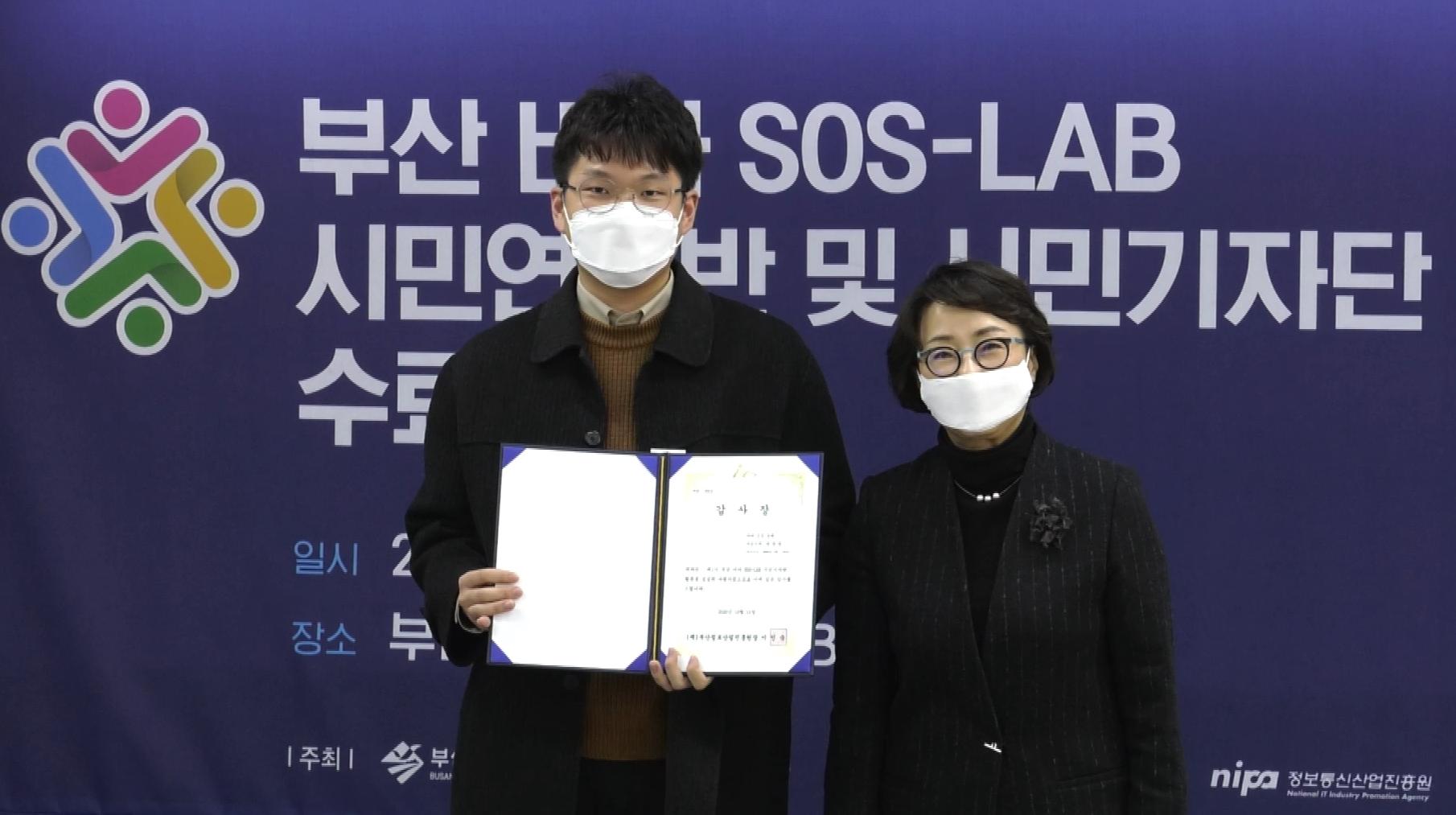 부산 바다 SOS-LAB 시민연구반 및 시민기자단 수료.. 사진