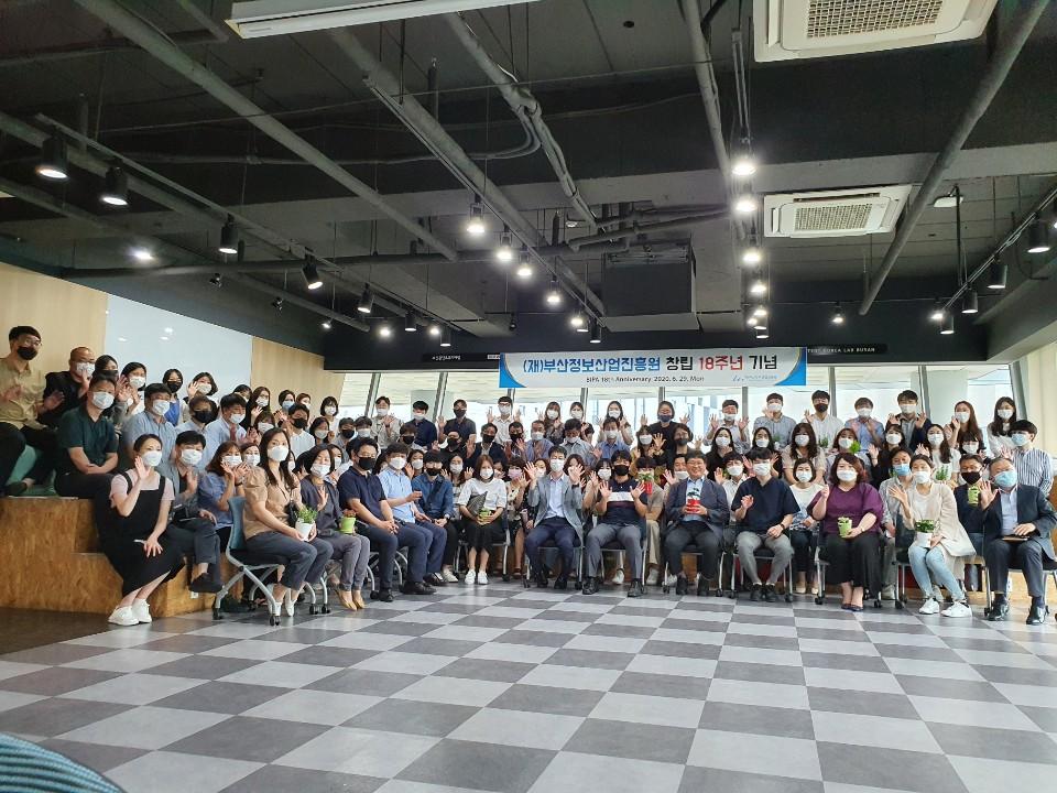 부산정보산업진흥원 제18회 창립기념일 기념행사