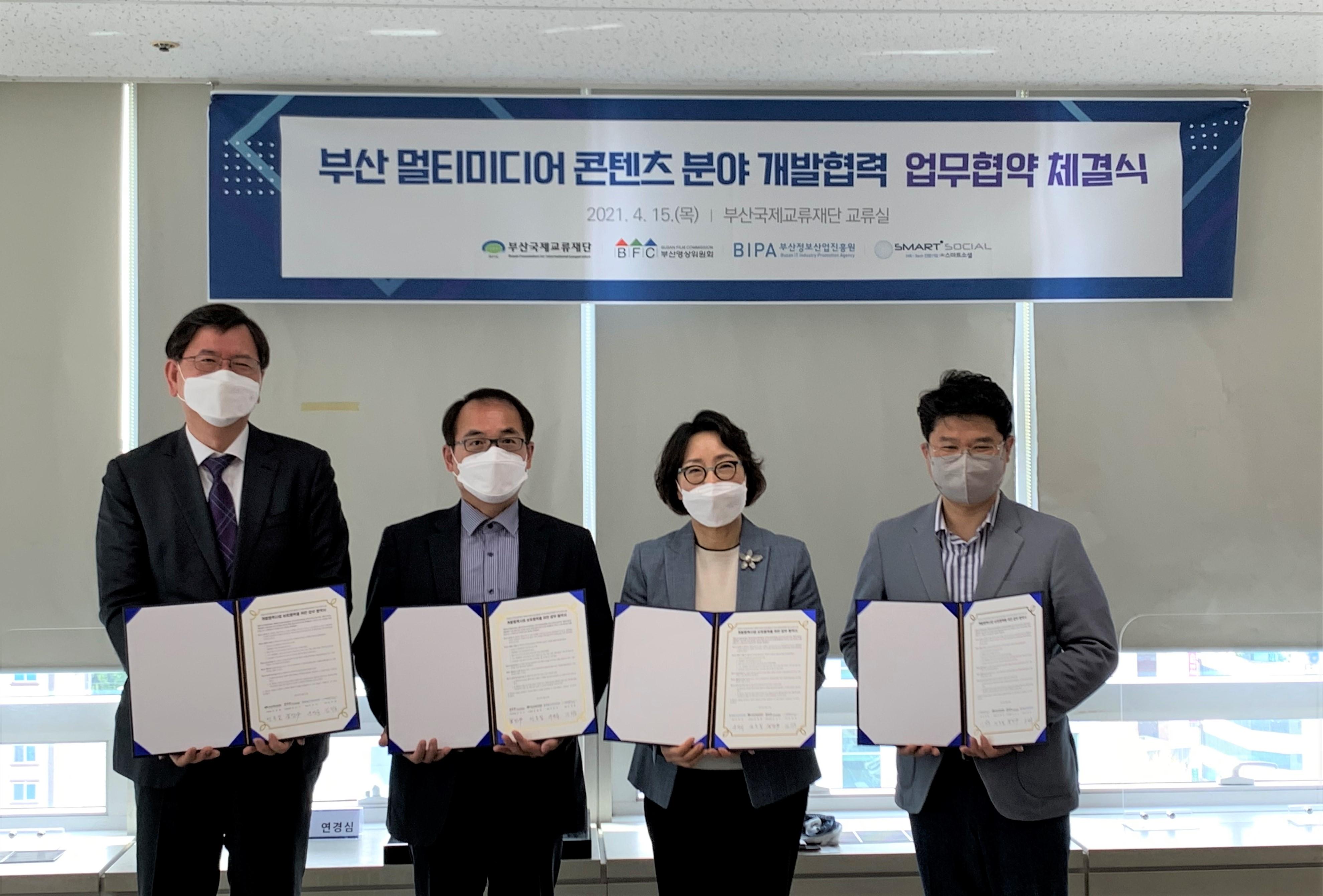 멀티미디어 콘텐츠 분야 개발협력사업 MOU 체결 사진