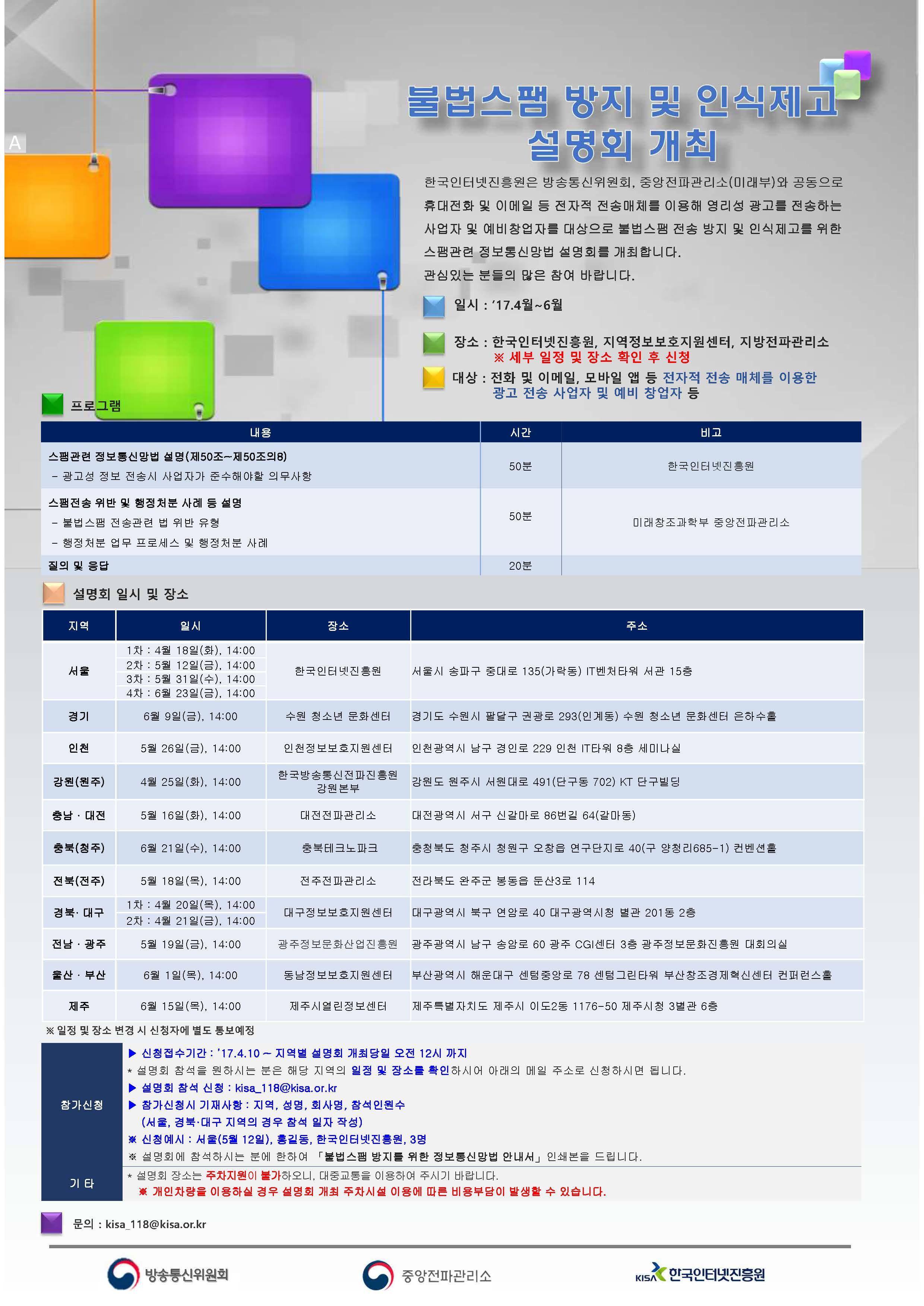 [한국인터넷진흥원] 불법스팸 방지 및 인식제고 설명회 개최