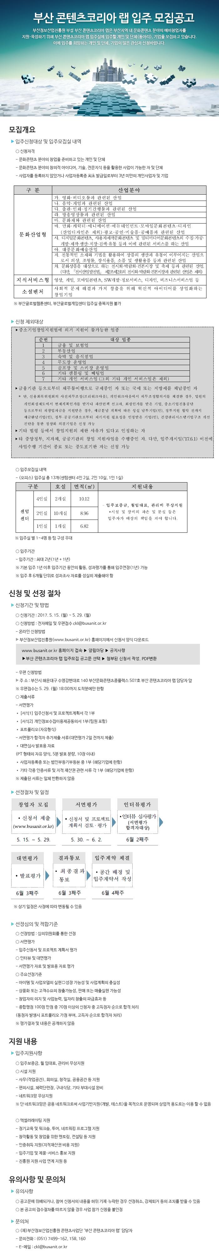 2017년 부산 콘텐츠코리아 랩 입주 모집공고