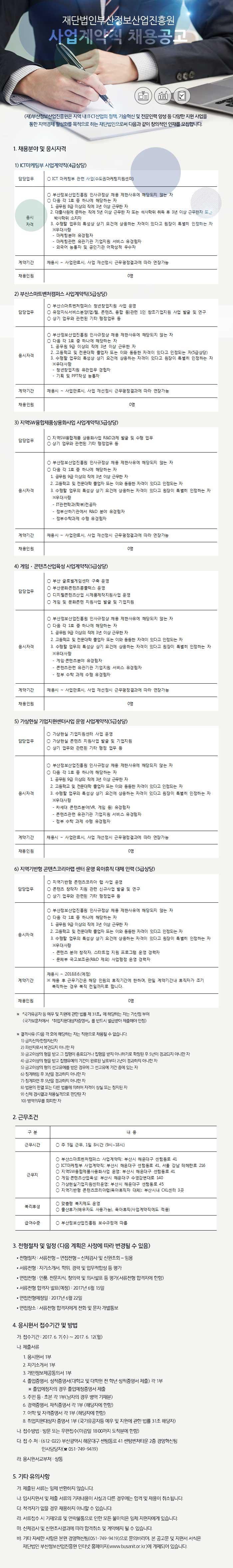재단법인부산정보산업진흥원 사업계약직 채용공고