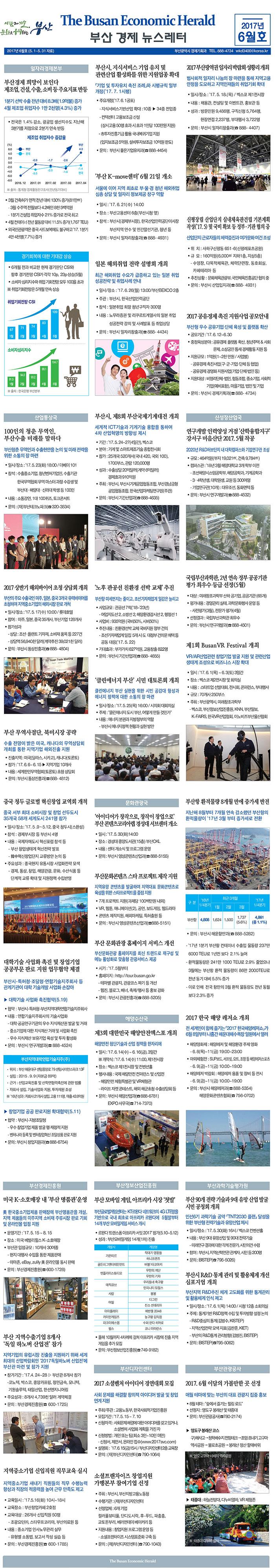 [부산경제뉴스레터] 2017년 6월호 (5.1~5.31 자료)