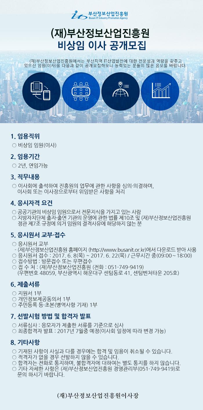 (재)부산정보산업진흥원 비상임 이사 공개모집
