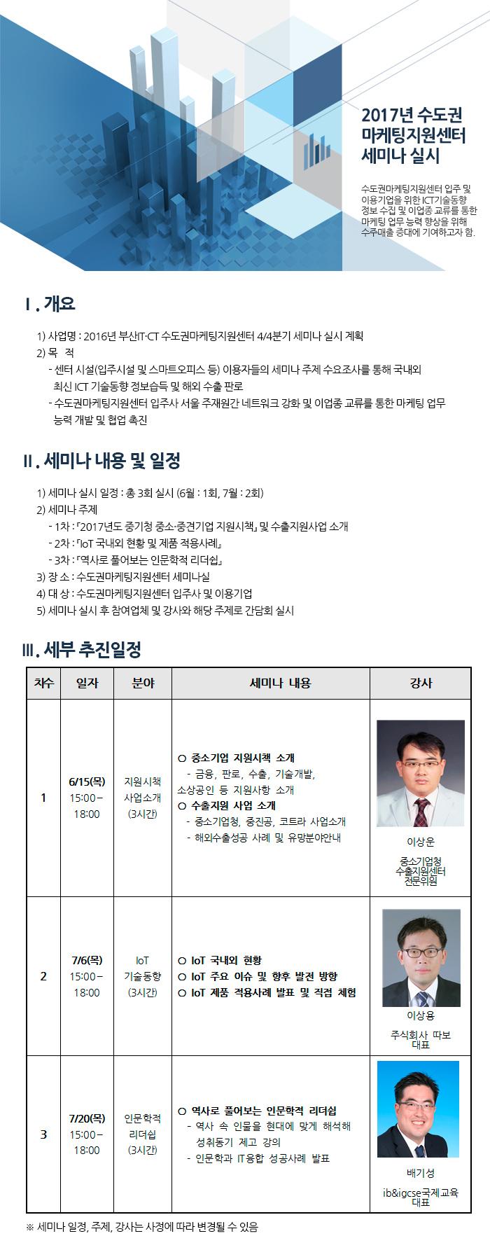 [부산ITㆍCT수도권마케팅지원센터] 2017년 수도권 마케팅지원센터 세미나 실시