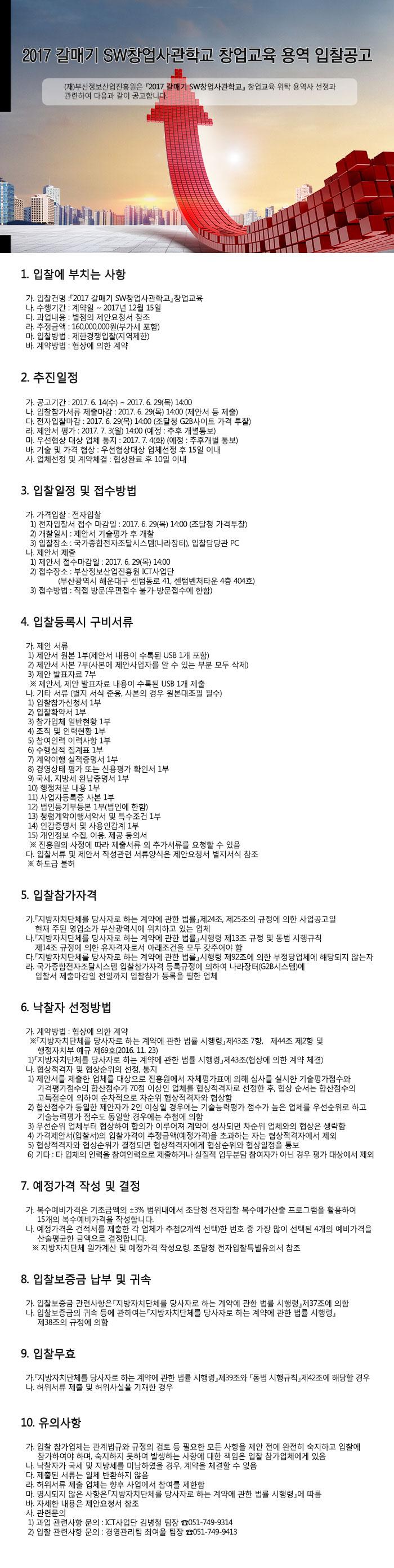 2017 갈매기 SW창업사관학교 창업교육 용역 입찰공고