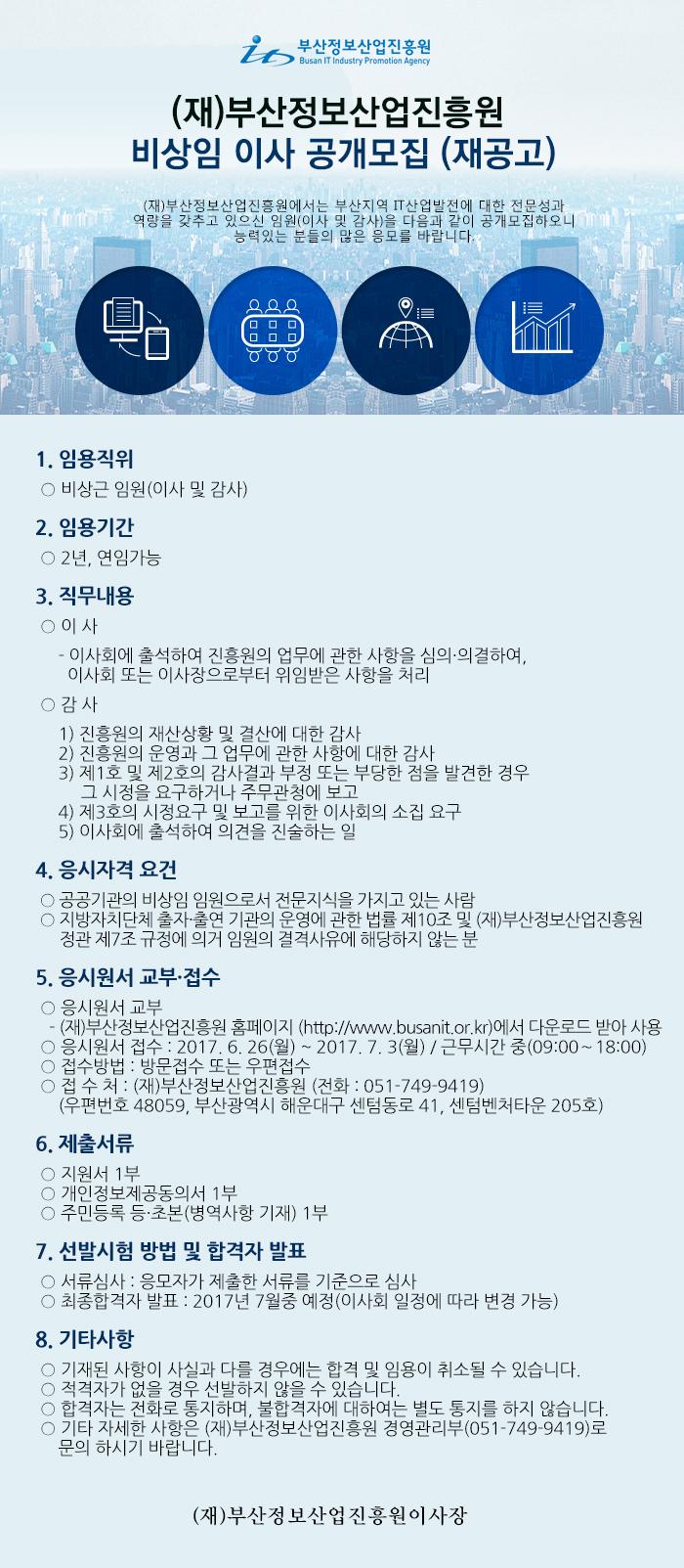 (재)부산정보산업진흥원 비상임 이사 공개모집 (재공고)