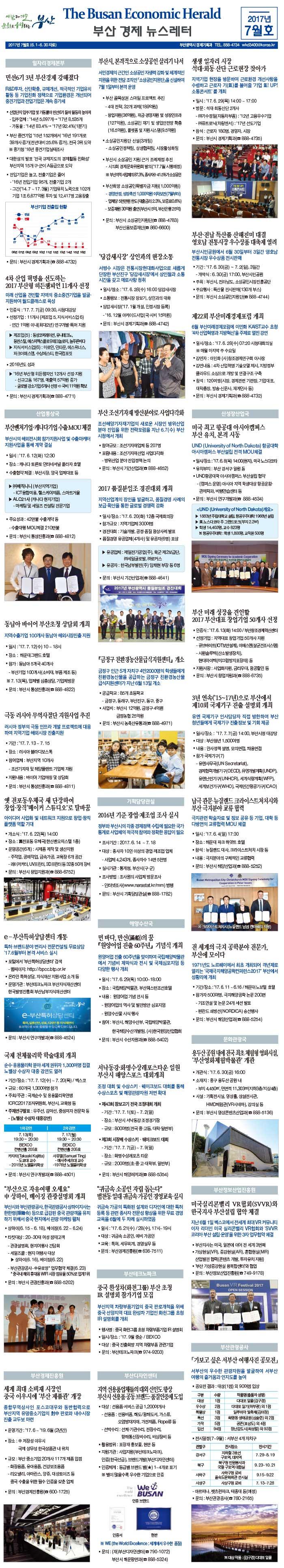 [부산경제뉴스레터] 2017년 7월호 (6.1~6.30 자료)