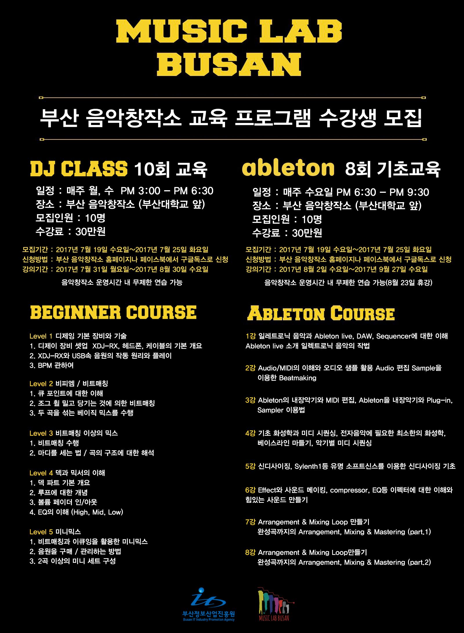부산 음악창작소 교육 프로그램 수강생 모집안내(DJ, Ableton Live)
