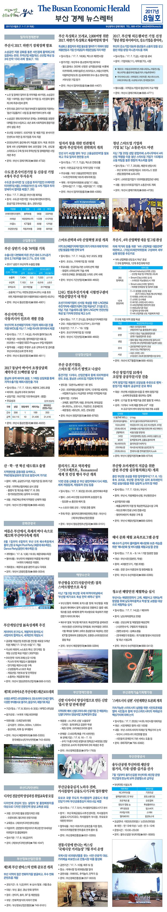 [부산경제뉴스레터] 2017년 8월호 (7.1~7.31 자료)