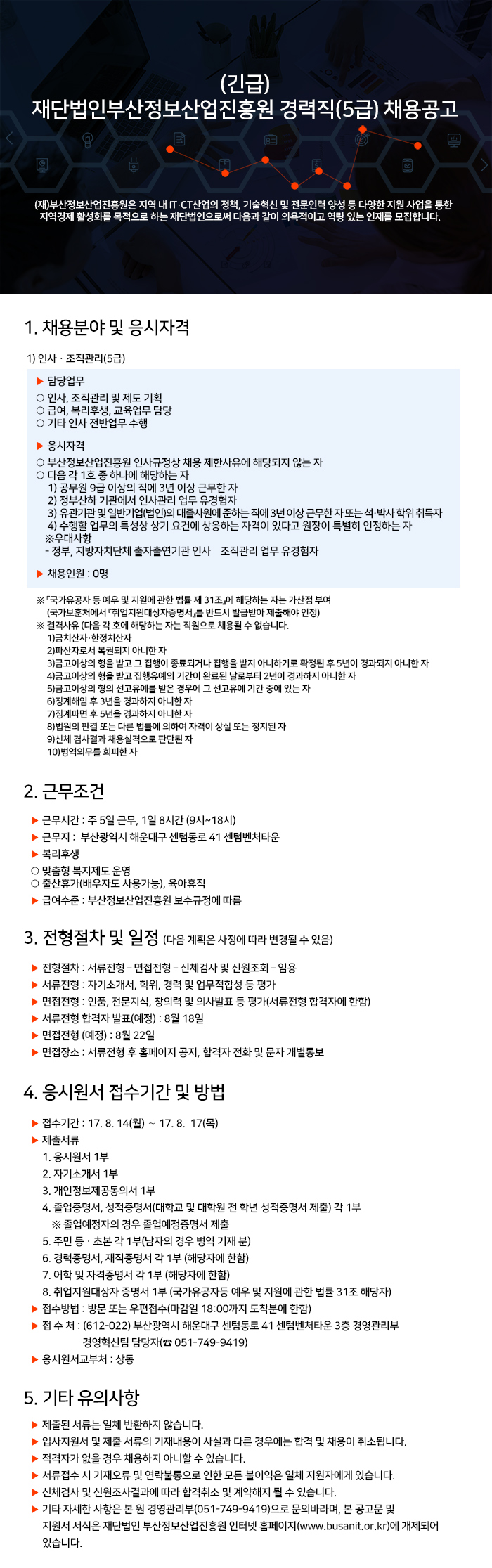 재단법인부산정보산업진흥원 경력직(5급) 채용공고(긴급)