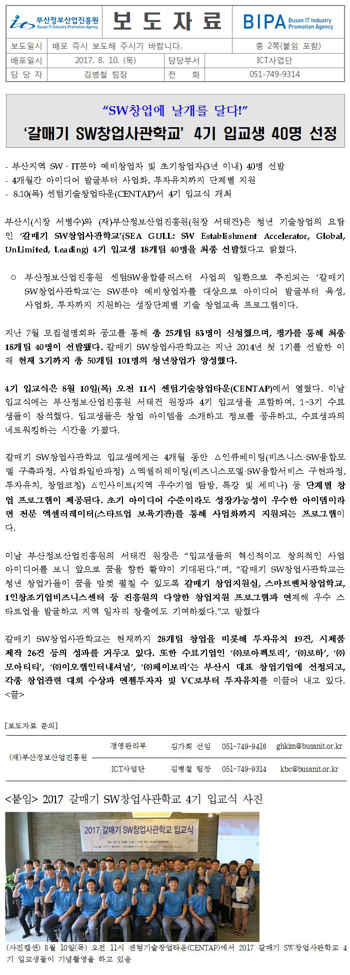 갈매기 SW창업사관학교 4기 입교생 40명 선발