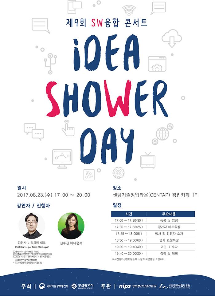 제9회 SW융합 콘서트 : Idea ShoWer day