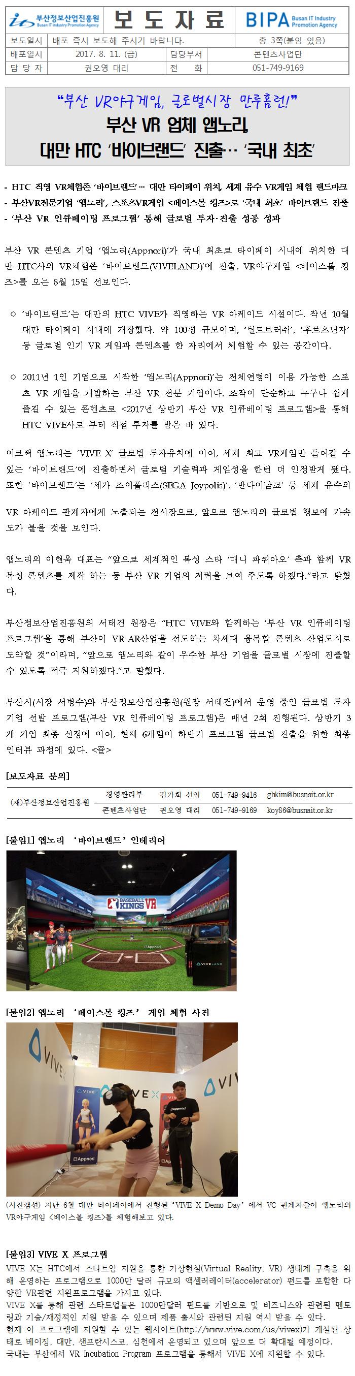 """부산 VR기업 """"앱노리"""", 국내 최초 대만 """"바이브랜드"""" 진출"""