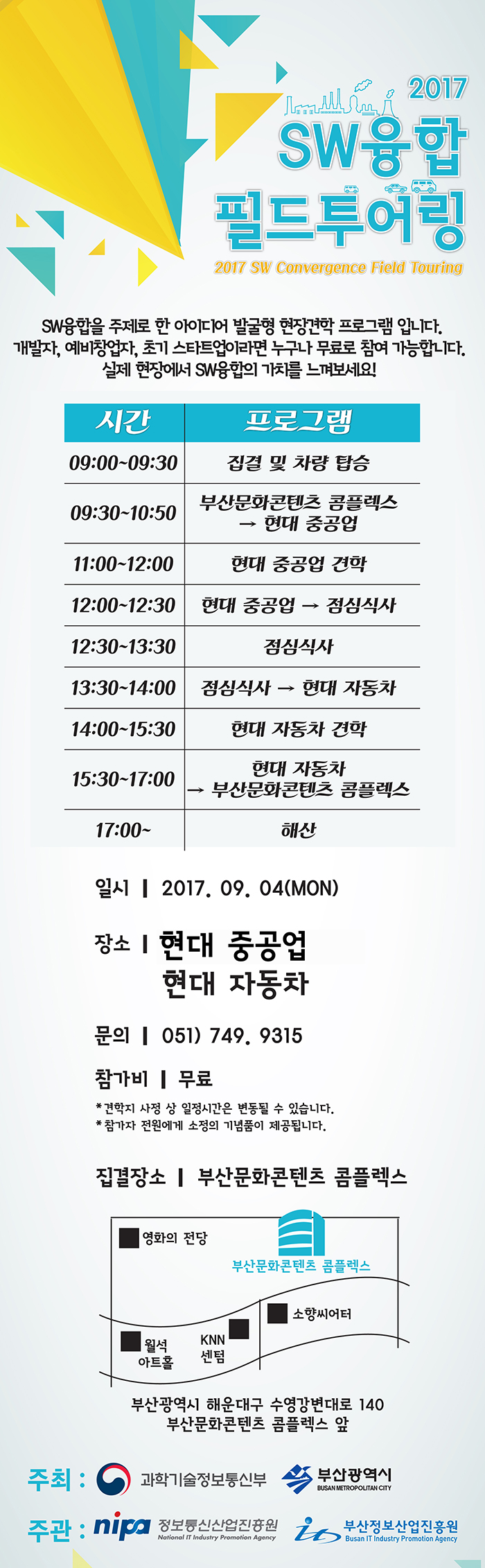 제9회 SW융합 필드투어링 참가자 모집