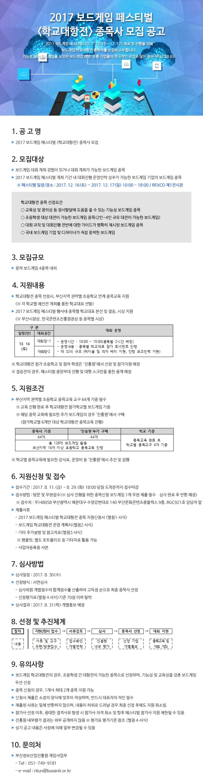 2017 보드게임 페스티벌 학교대항전 종목사 모집 공고