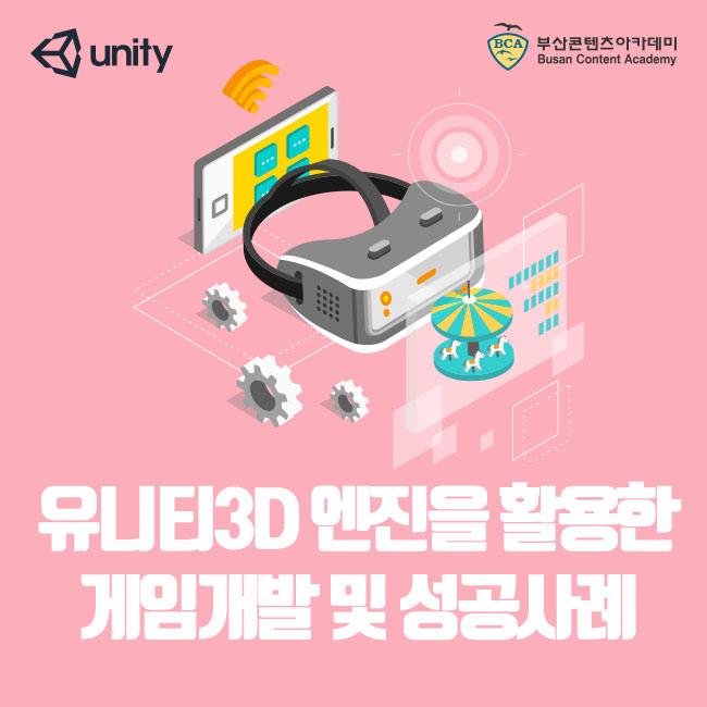 특강! 유니티3D 엔진을 활용한 게임개발 및 성공사례