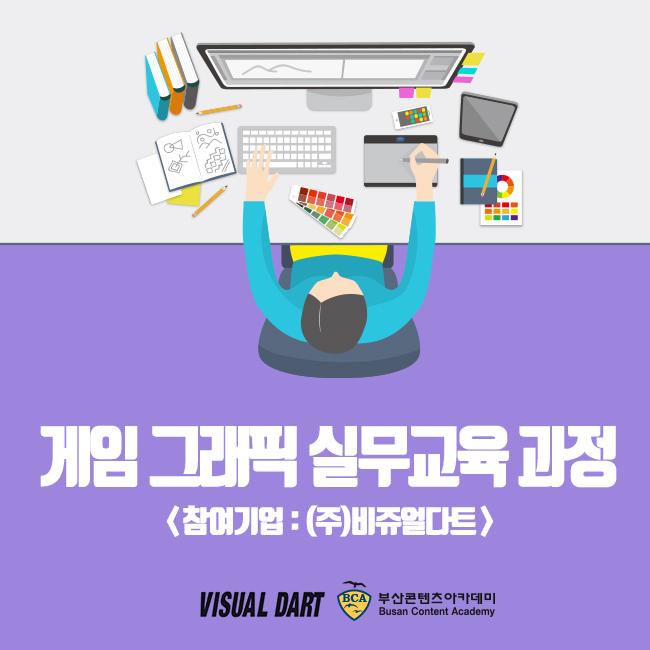 [부산게임아카데미] 게임 그래픽 실무교육 과정