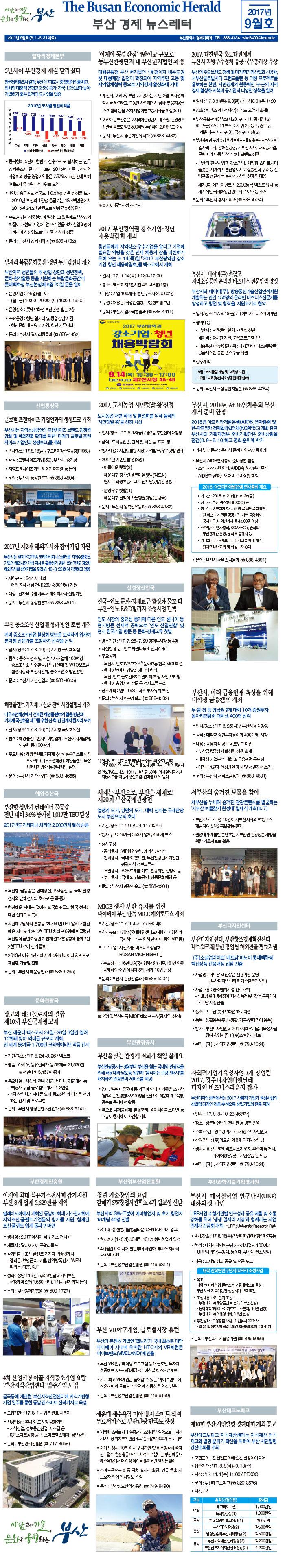 [부산경제뉴스레터] 2017년 9월호 (8.1~8.31 자료)