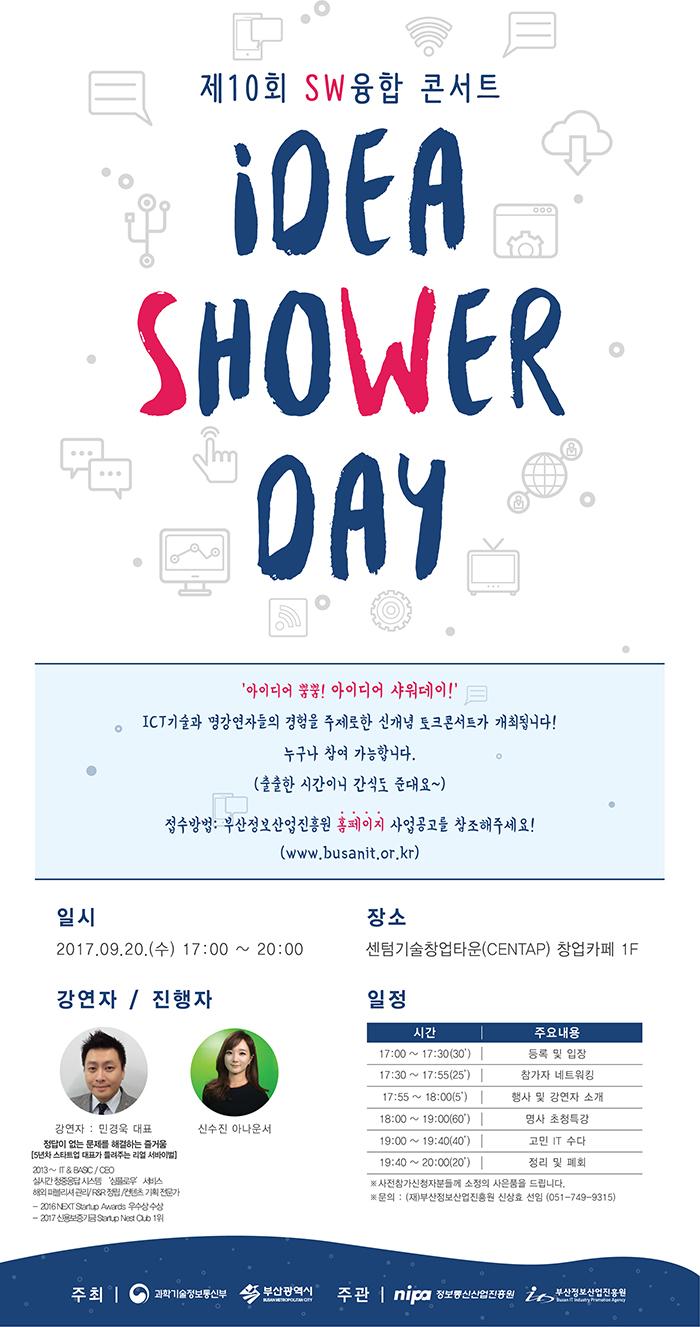 제10회 SW 융합콘서트 아이디어 샤워데이