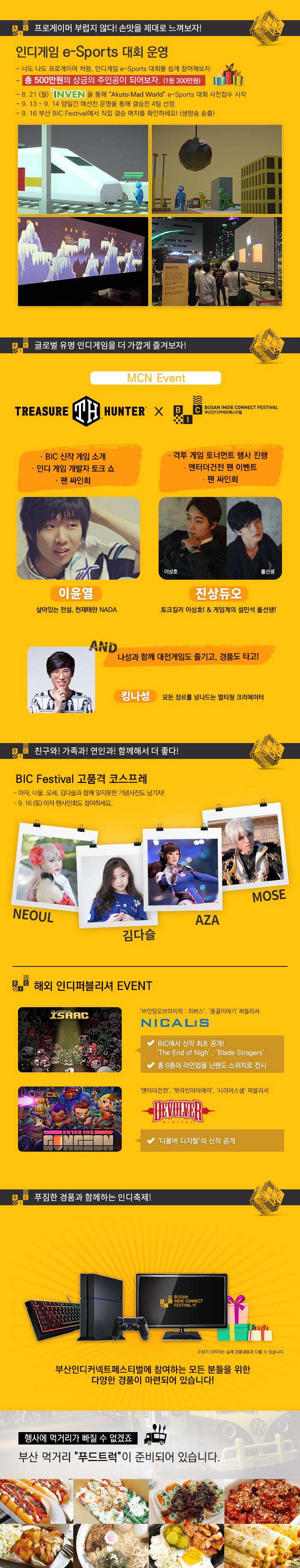부산 인디커넥트 페스티벌 2017 개최 (BIC Festival 2017)