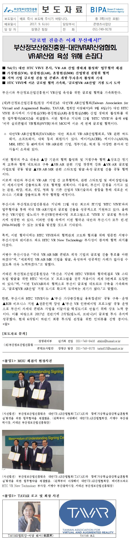 부산정보산업진흥원-대만VRAR산업협회, VR‧AR산업 육성 위해 손잡다