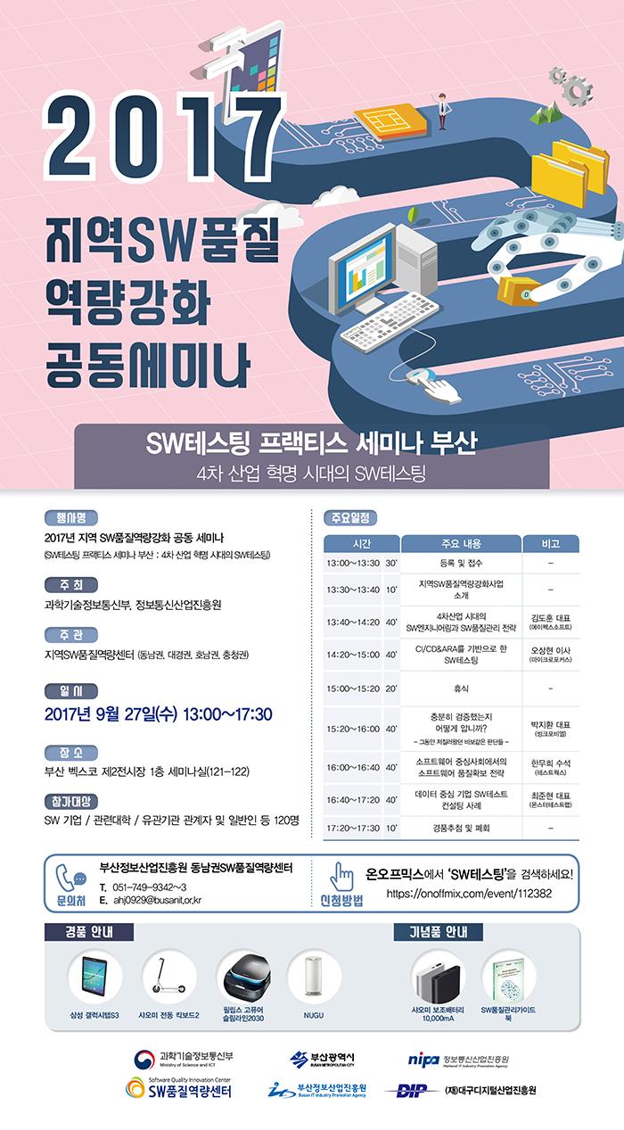 2017년 소프트웨어 테스팅 프랙티스 세미나 개최