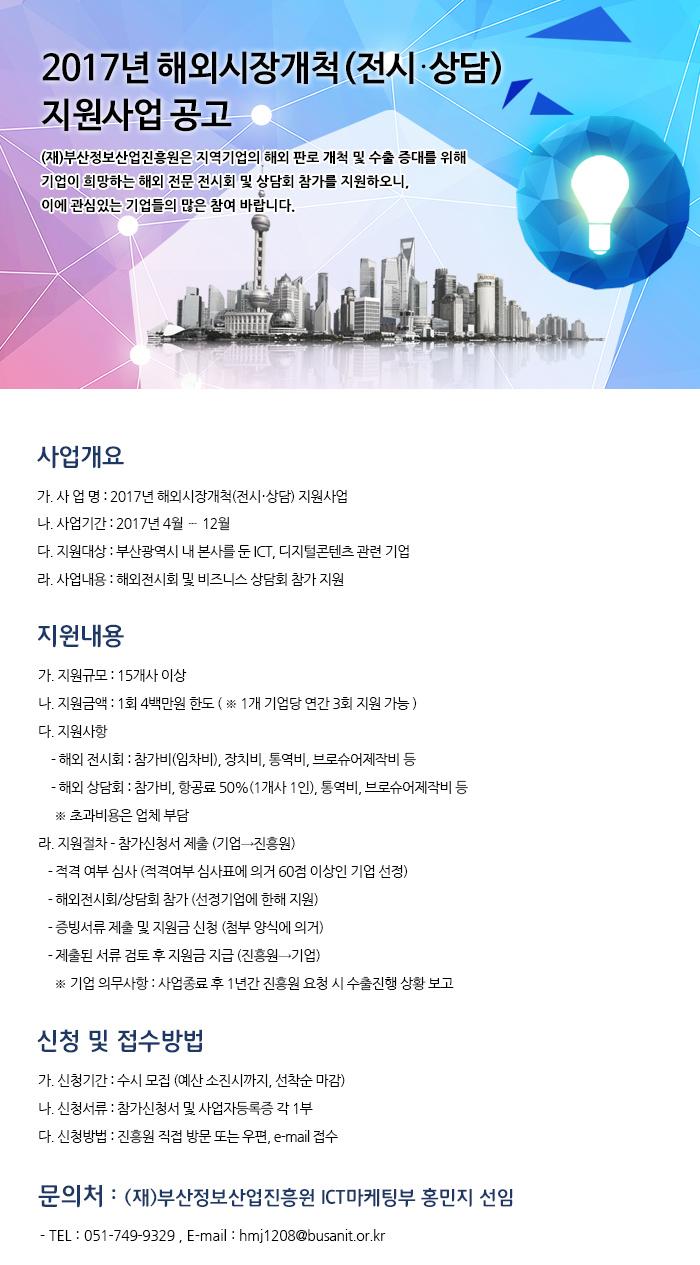 2017 해외시장개척(전시․상담)지원사업 공고