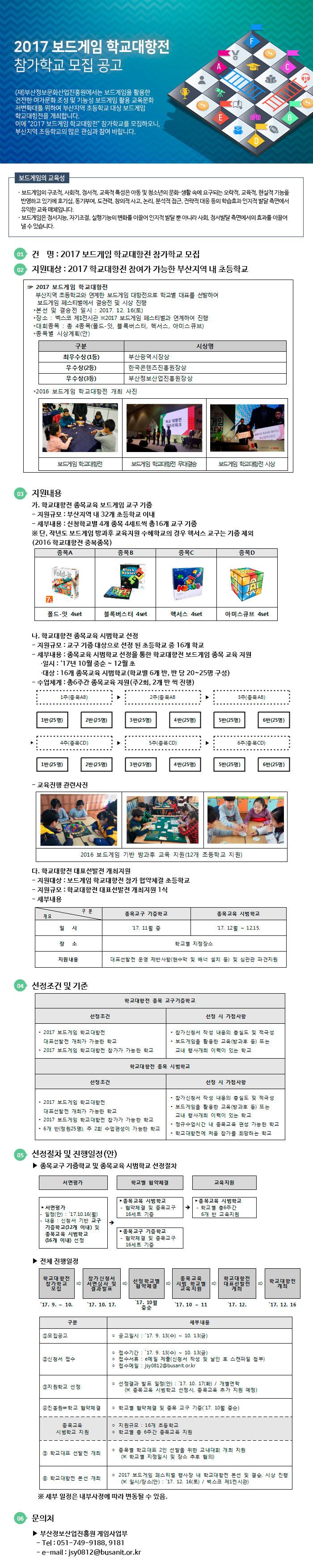 2017 보드게임 학교대항전 참가학교 모집 공고