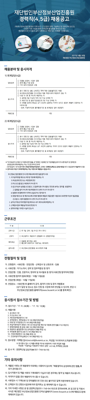 (재)부산정보산업진흥원 경력직(4, 5급) 채용공고