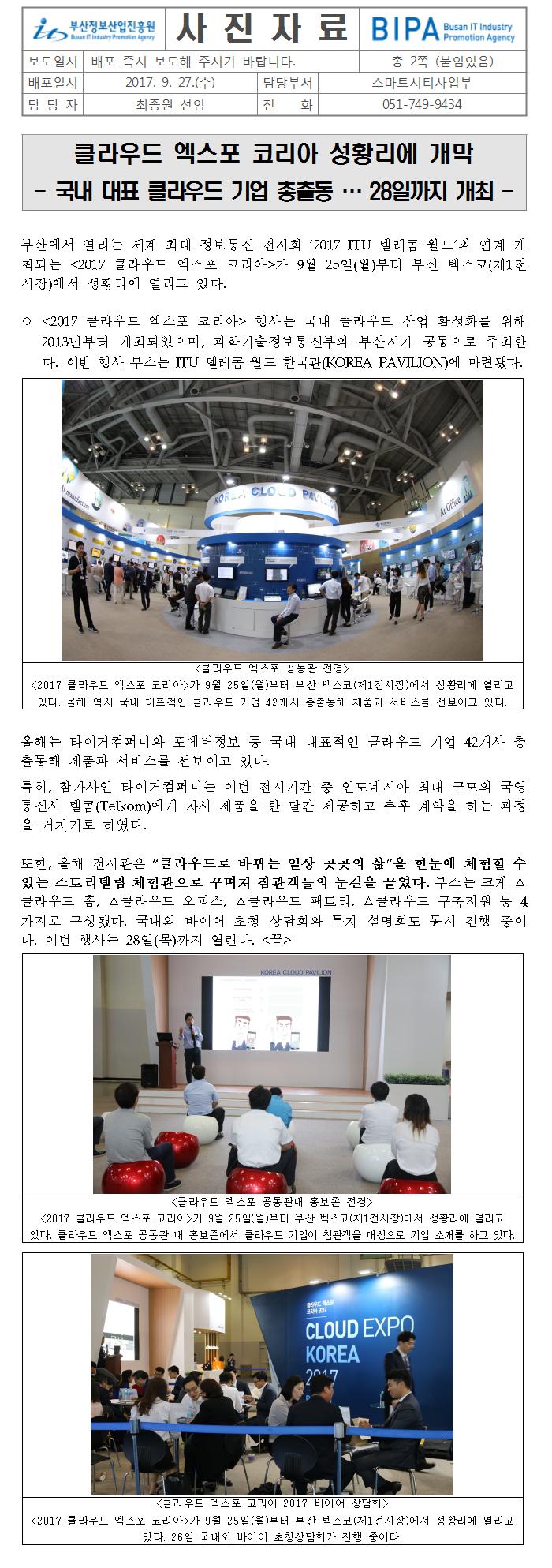 클라우드 엑스포 코리아 2017 성황리 개최