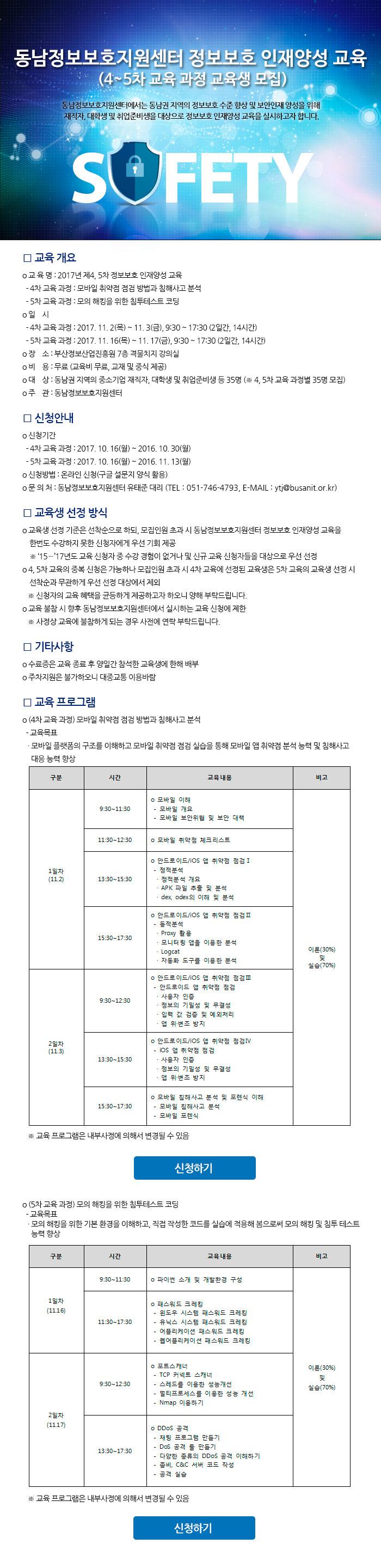 [동남정보보호지원센터] 정보보호 인재양성 교육 (4~5차 교육 과정 교육생 모집)