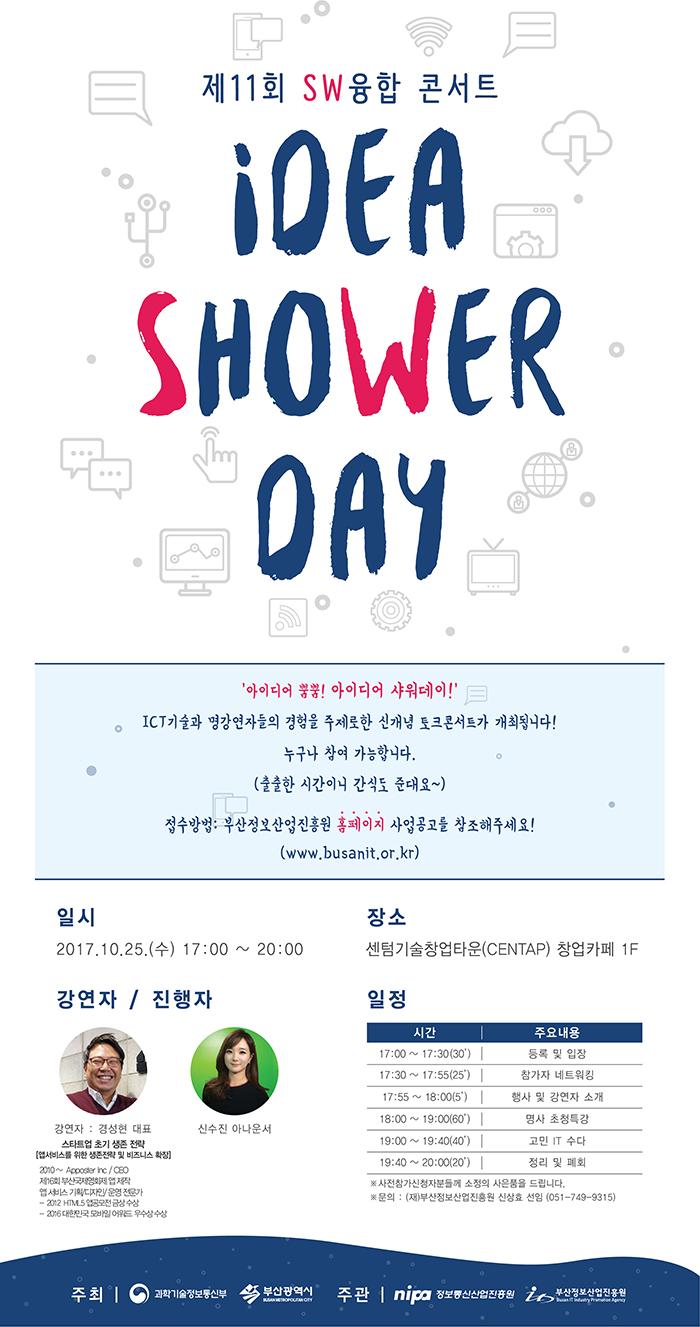제11회 SW융합 콘서트 : Idea ShoWer day