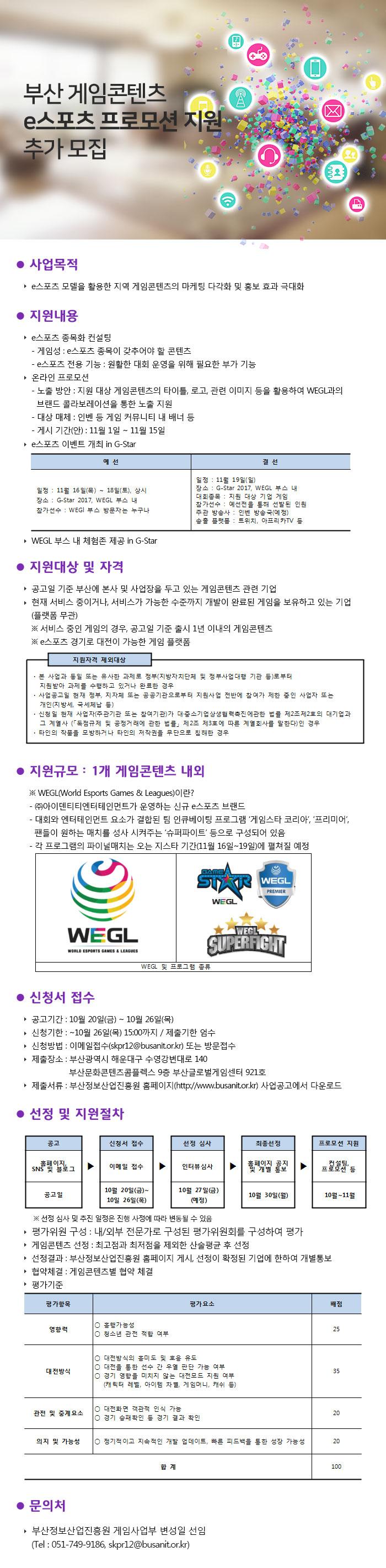부산 게임콘텐츠 e스포츠 프로모션 지원 사업 추가 모집