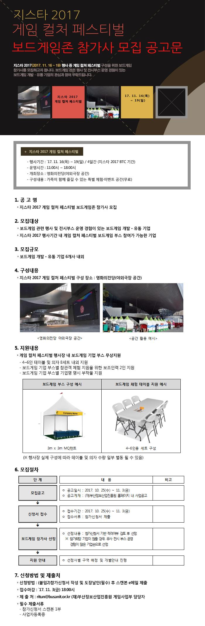 지스타 2017 게임 컬처 페스티벌 보드게임존 참가사 모집 공고문