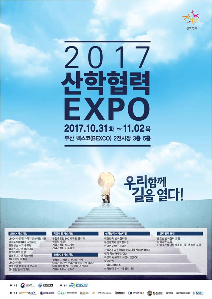 2017 산학협력 EXPO