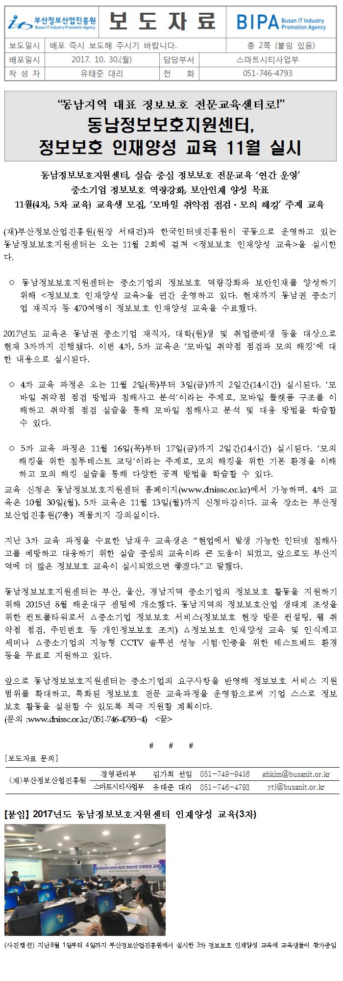 동남정보보호지원센터, 정보보호 인재양성 교육 11월 실시