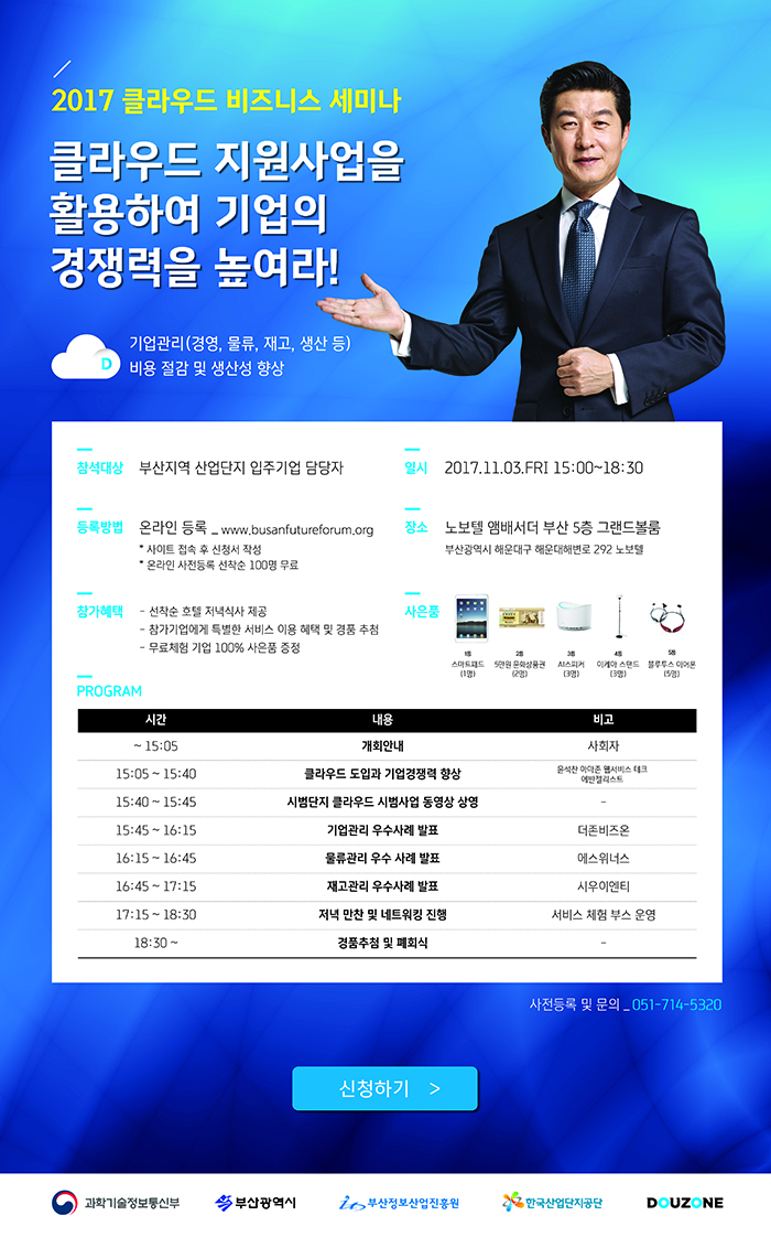 2017년 클라우드 비즈니스 세미나 행사안내