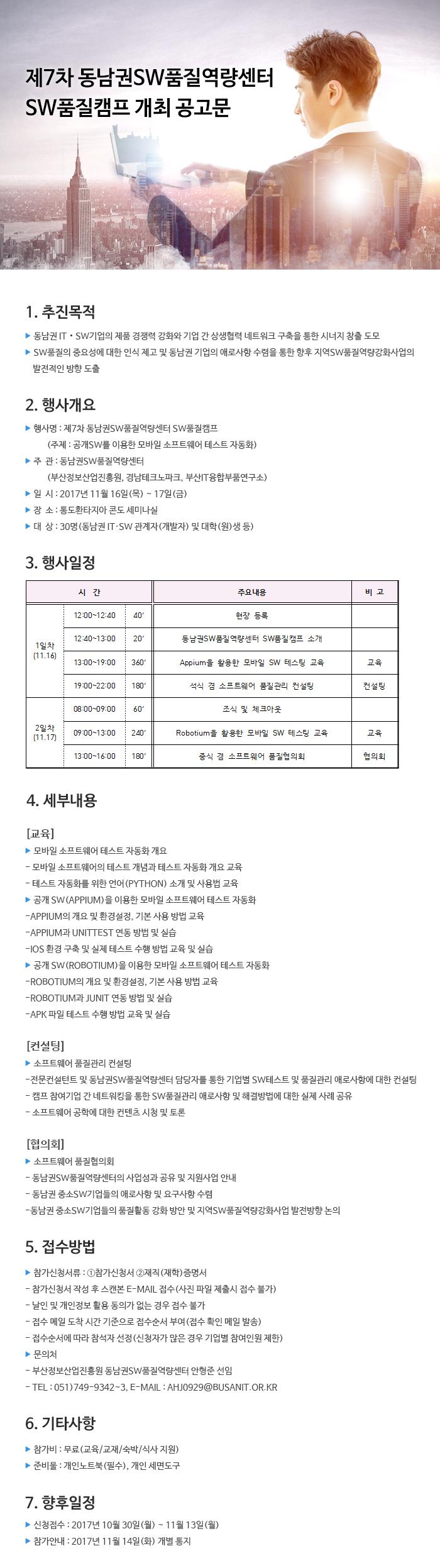 제7차 동남권SW품질역량센터 SW품질캠프 개최 공고문