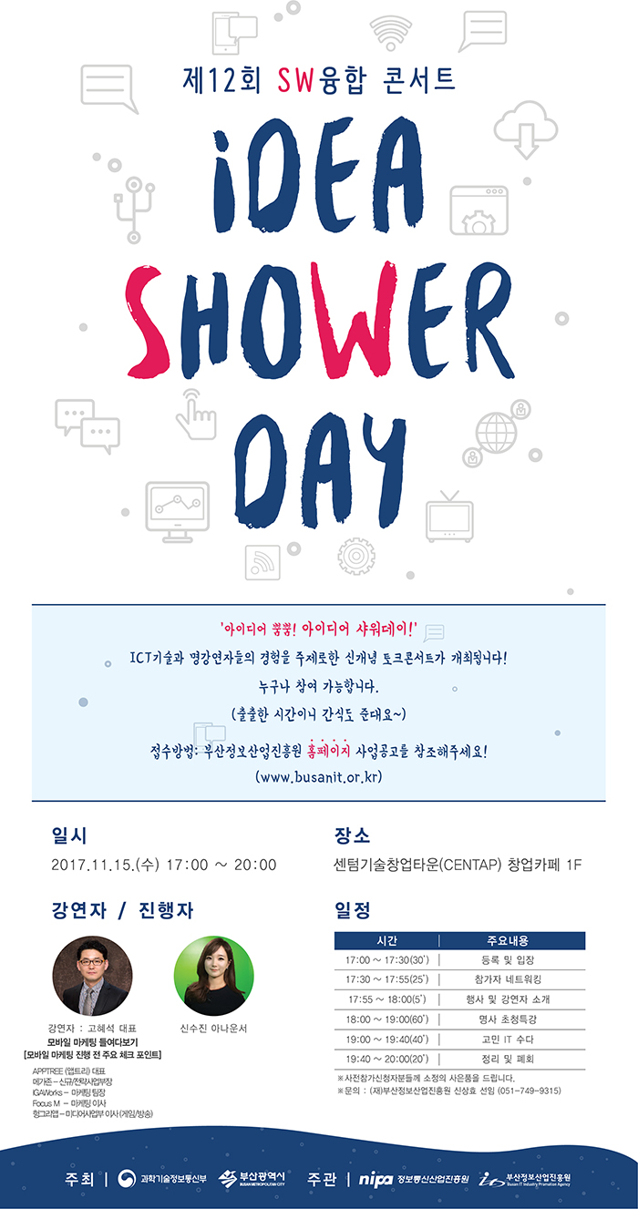 제12회 SW융합 콘서트 : Idea ShoWer day