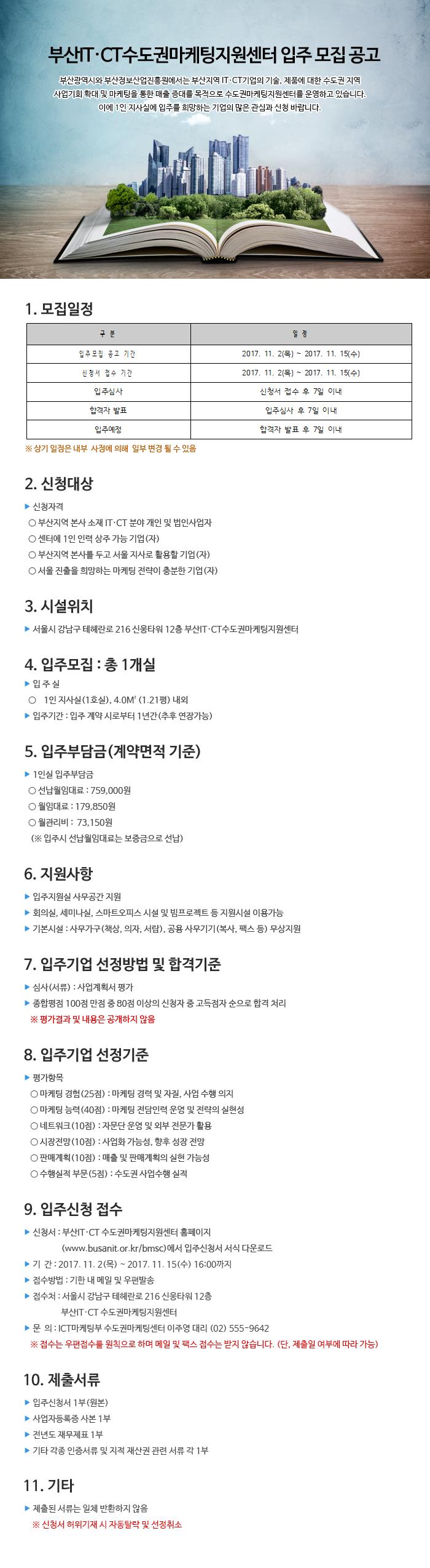 2017년 부산IT·CT수도권마케팅지원센터 7차 입주 모집 공고
