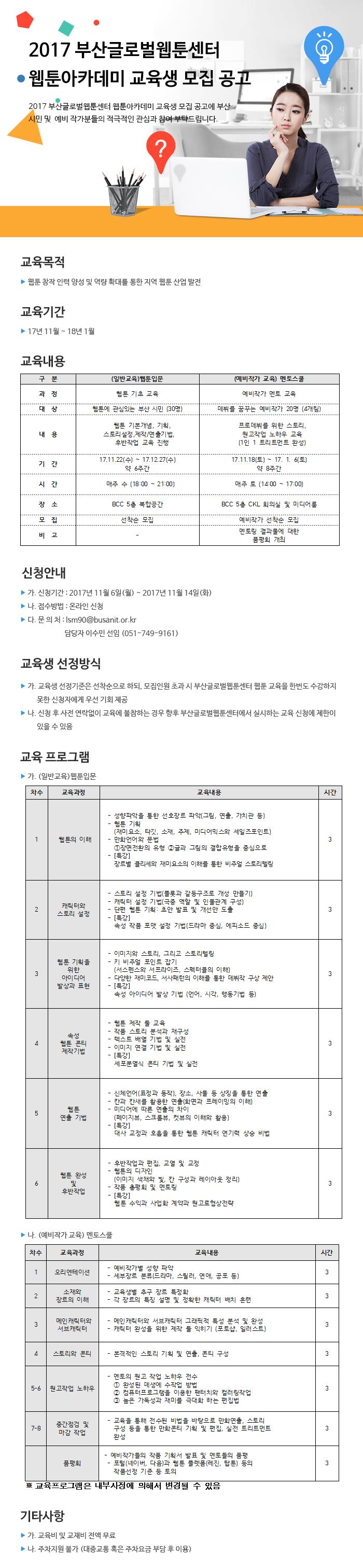 2017 부산글로벌웹툰센터 웹툰아카데미 교육생 모집 공고