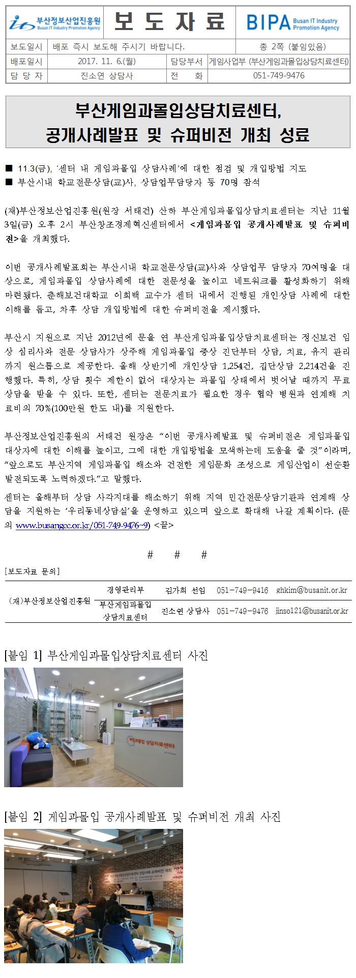 부산게임과몰입상담치료센터, 공개사례발표 및 슈퍼비전 개최 성료