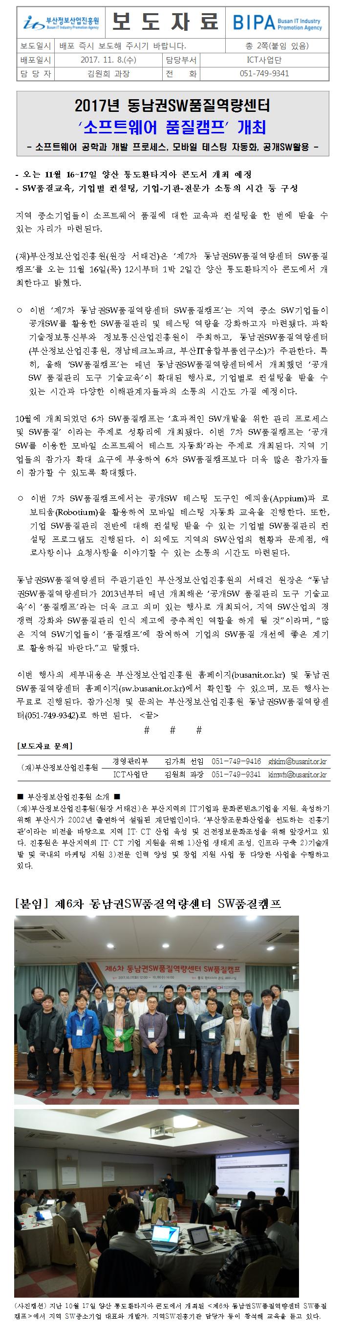 2017년 동남권SW품질역량센터 '소프트웨어 품질캠프'  개최